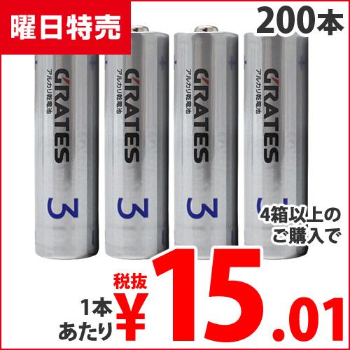 【曜日特売品】M&M アルカリ乾電池 GRATES 単3形 200本