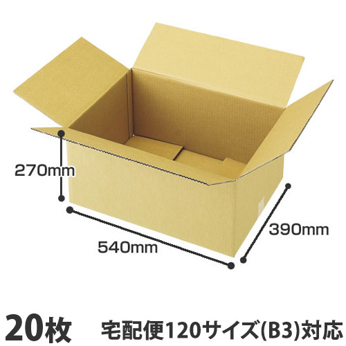 ダンボール (120サイズ) 宅配ダンボール B3 3辺計約120cm (段ボール) 10枚