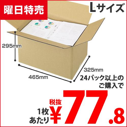 【曜日特売品】ダンボール GRATES 国産 無地ダンボール Lサイズ(120サイズ対応) 10枚セット