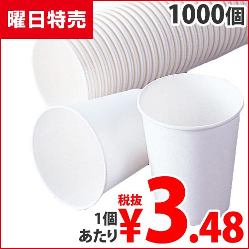 【曜日特売品】GRATES(グラテス) 紙コップ 7オンス 1000個 1箱