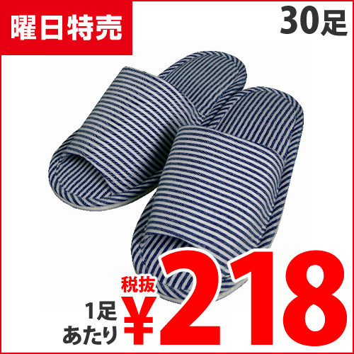 【曜日特売品】GRATES(グラテス) スリッパ 前あきストライプ 30足セット