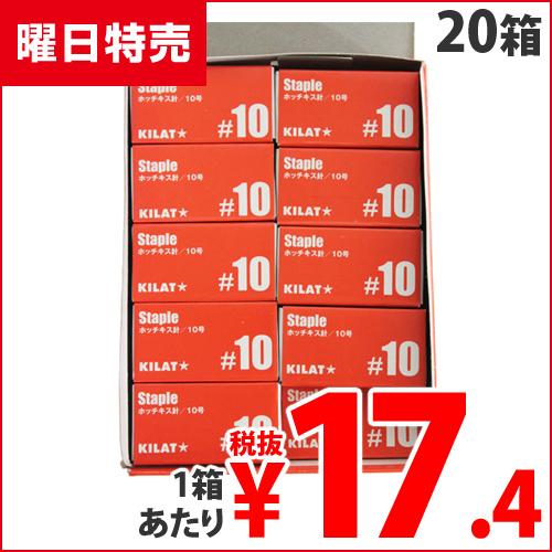 【曜日特売品】ホッチキス針 GRATES 10号 20箱セット