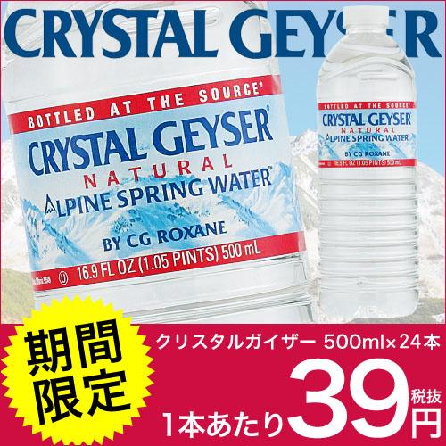 クリスタル ガイザー 賞味 期限