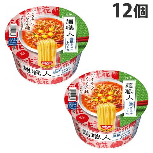 【賞味期限:21.09.11】日清 麺職人 塩糀まろやかトマト味 90g×12個