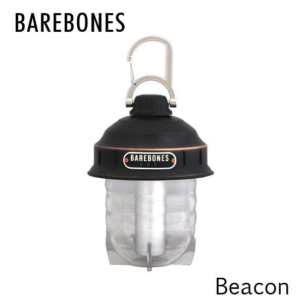 Barebones Living ベアボーンズ リビング Beacon ビーコンライト 2.0 Antique Bronze アンティーク ブロンズ