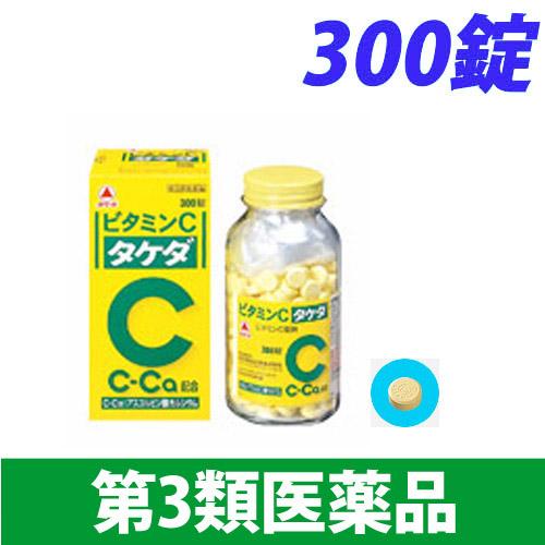 C タケダ ビタミン