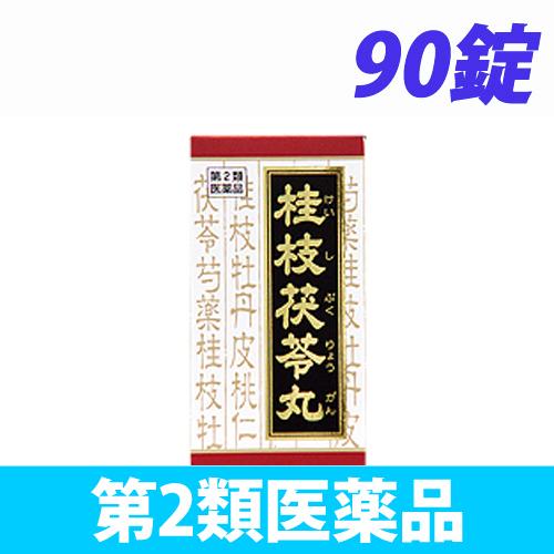 漢方 クラシエ