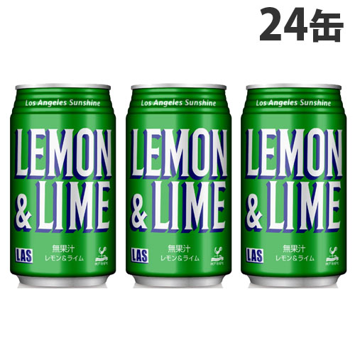 Las レモンライム 350ml 24缶