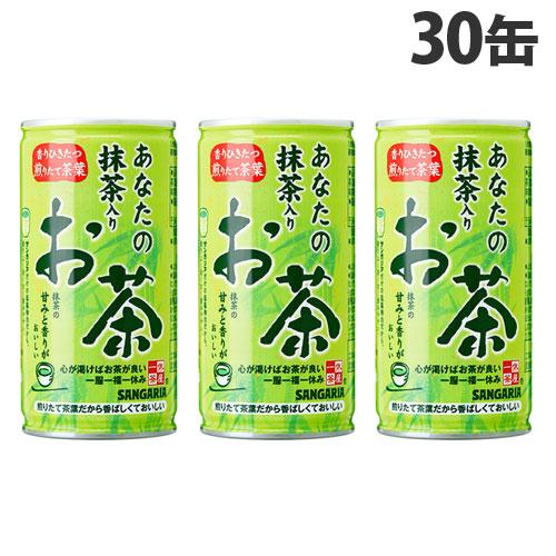 サンガリア 緑茶 あなたの抹茶入りお茶 190g 30缶