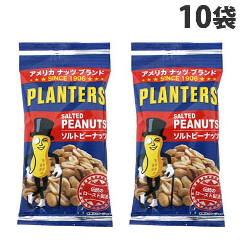 おやつカンパニー プランターズ ソルトピーナッツ 55g×10袋