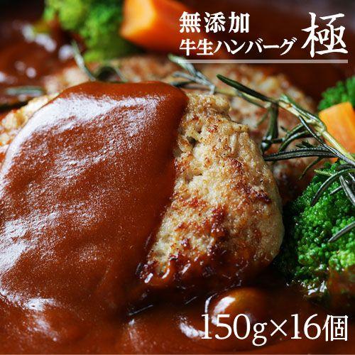 丹後フーズ 無添加・牛生ハンバーグ 極 約150g×16個【他商品と同時購入不可】