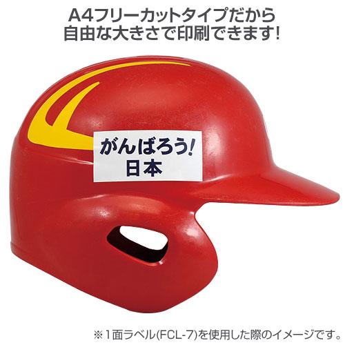 東洋印刷 ラベルシール nana 汎用タイプ B5 100シート×10 C1B5