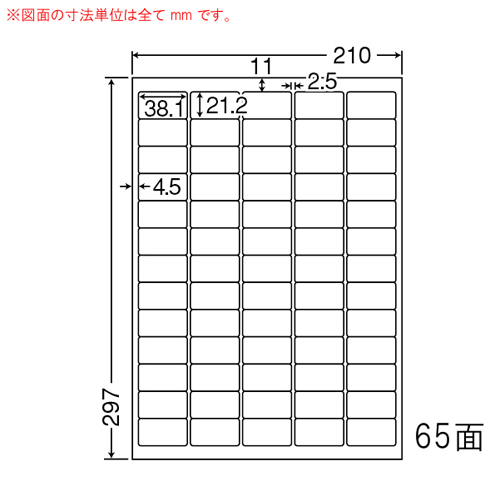 東洋印刷 マルチラベル ワールドプライスラベル A4 500シート WP06501