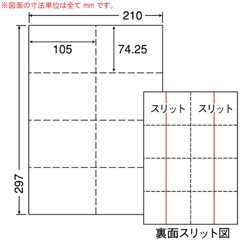 東洋印刷 マルチラベル nana ミシン入りラベル A4 500シート 8面 CLM-3