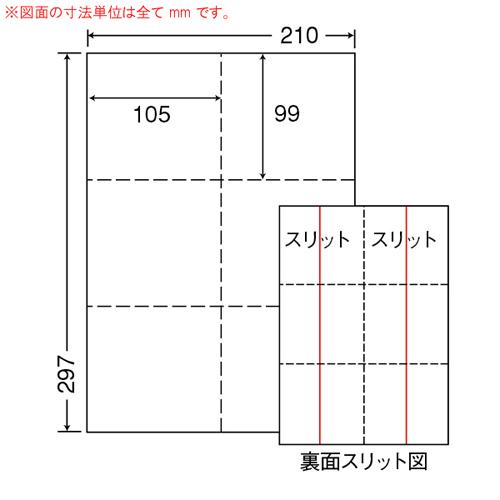 東洋印刷 マルチラベル nana ミシン入りラベル A4 500シート 6面 CLM-5