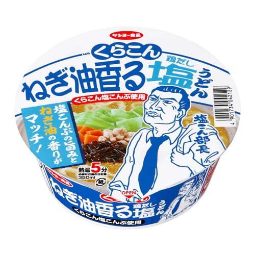 【賞味期限:21.09.19】サンヨー くらこん塩こんぶ ねぎ油香る鶏だし塩うどん 86g×12個