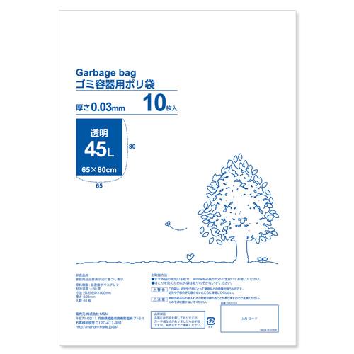 GRATES(グラテス) ゴミ袋 厚手タイプ 45L 透明 10枚