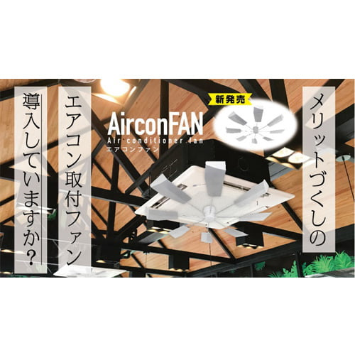 東亜産業 エアコンファン エアコン取付ファン TOA-ACFAN-001