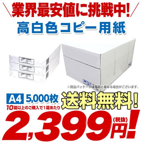 キラット コピー用紙 白箱良品 高白色 白箱良品 A4 5000枚