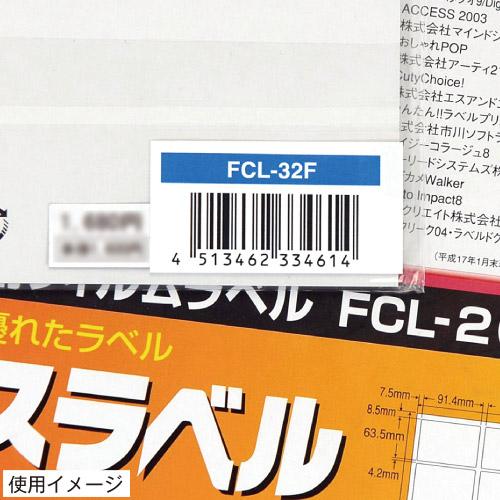 東洋印刷 カラーレーザー用フィルムラベル nana 弱粘着 A4 100シート FCL-32F