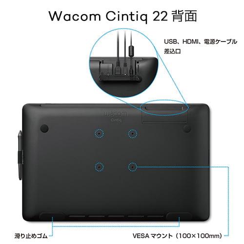 ワコム 液晶ペンタブレット Wacom Cintiq 22 DTK2260K0D