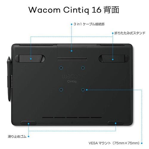 ワコム 液晶ペンタブレット Wacom Cintiq 16 DTK1660K0D