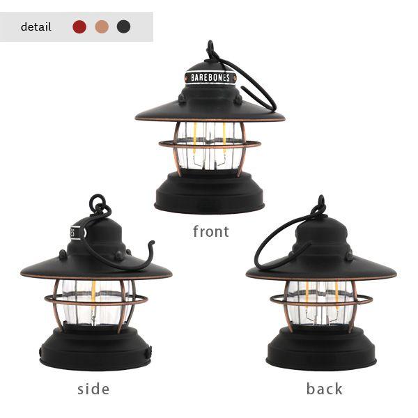Barebones Living ベアボーンズ リビング Edison Mini Lantern ミニエジソンランタン LED Antique Bronze アンティーク ブロンズ