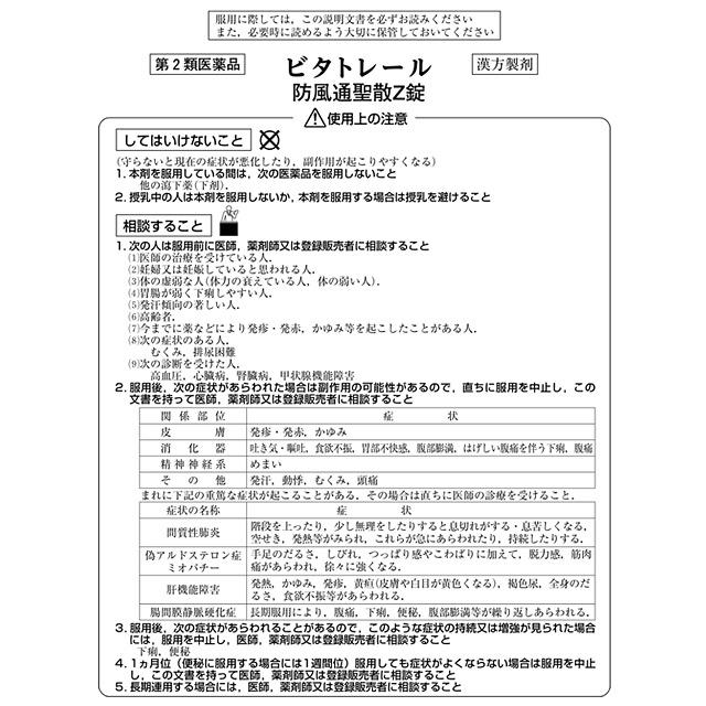 北日本 製薬
