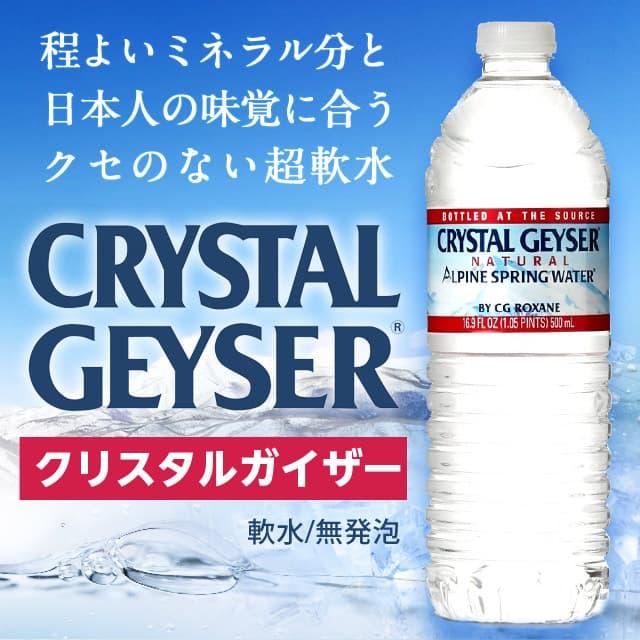 ガイザー 軟水 クリスタル 【軟水】ボルヴィック、クリスタルガイザー