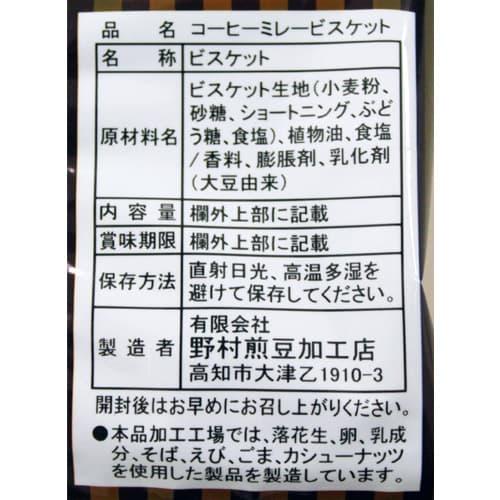野村煎豆加工店 ミレービスケット 4連ミレービスケット コーヒー味 30g 4P