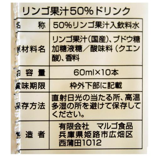 マルゴ食品 棒ジュース 国内産りんご果汁50%ドリンク 60ml 10本