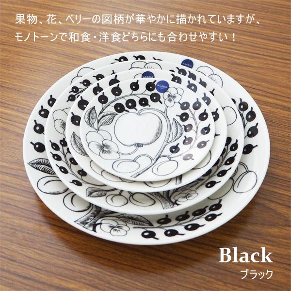 ARABIA アラビア Paratiisi Black ブラック パラティッシ プレート 21cm