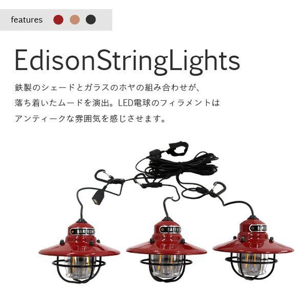 Barebones Living ベアボーンズ リビング Edison String Lights エジソンストリングライト LED Antique Bronze アンティークブロンズ