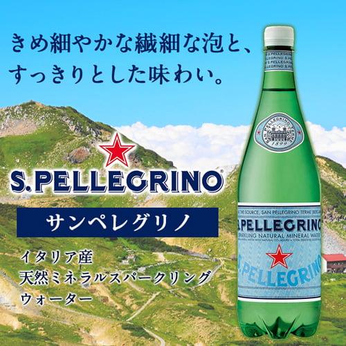【送料無料】炭酸水 サンペレグリノ スパークリング・ナチュラルミネラルウォーター 500ml 48本【他商品と同時購入不可】