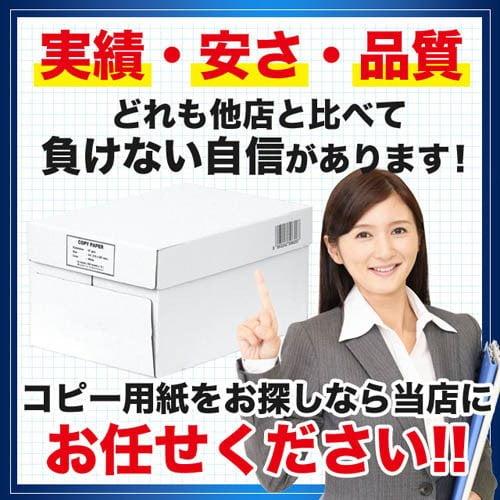 キラット コピー用紙 白箱良品 高白色 白色度92% B5 5000枚【他商品と同時購入不可】