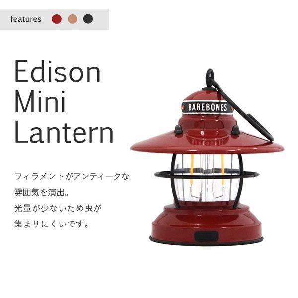 Barebones Living ベアボーンズ リビング Edison Mini Lantern ミニエジソンランタン LED Cooper カッパー