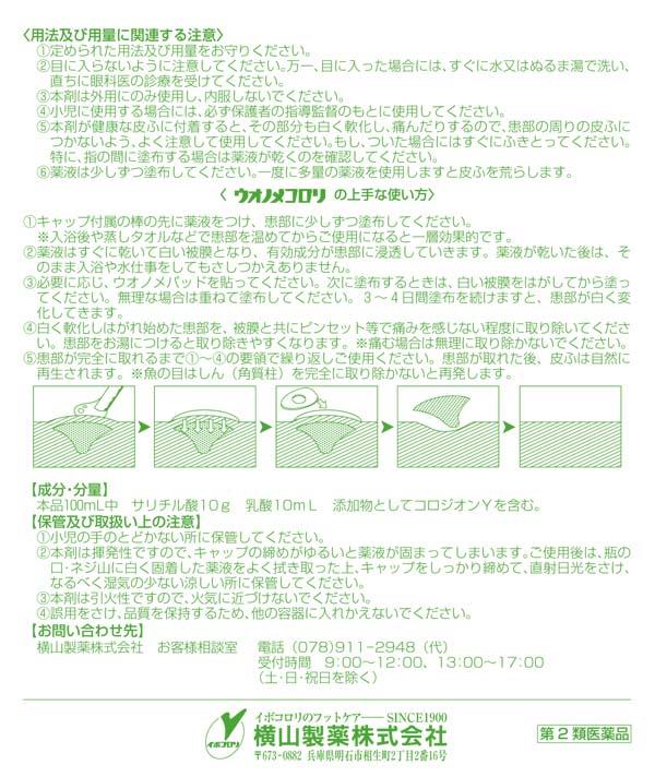 【第2類医薬品】横山製薬 ウオノメコロリ 液 6ml