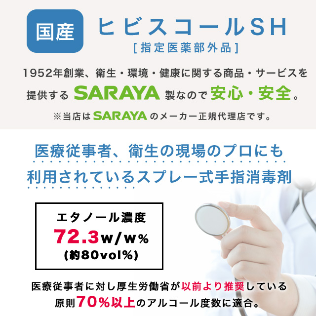 保湿剤入り手指消毒アルコール スプレー サラヤ ヒビスコールSH 噴射ポンプ付 1L×2個【他商品と同時購入不可】