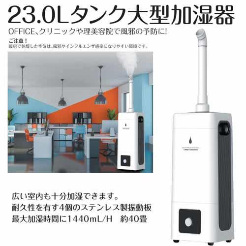 ヒロ・コーポレーション 超音波加湿器 ray tower ホワイト HYB-23L