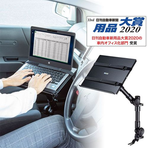 サンワサプライ 車載用ノートパソコン台 CAR-SPHLD1