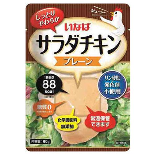 いなば食品 サラダチキン プレーン 90g