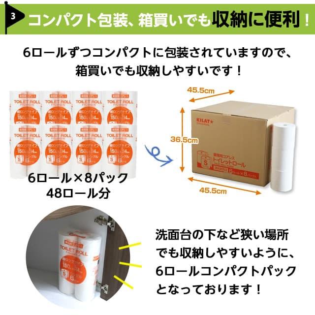 【送料無料】コアレス トイレットペーパー シングル 150m 6ロール 8パック(48ロール)【他商品と同時購入不可】