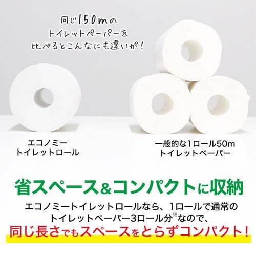 【送料無料】オリジナルトイレットペーパー エコノミー シングル 芯無し 150m 8パック(48ロール)【他商品と同時購入不可】