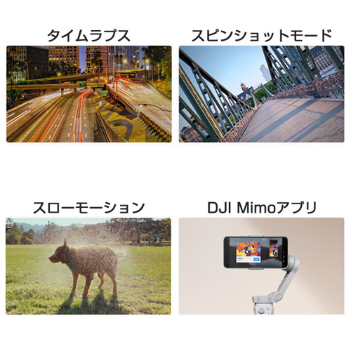 DJI スタビライザー OM4 OM4CP1