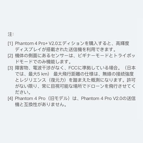 DJI ドローン Phantom4 Pro V2.0 CP.PT.00000248.01