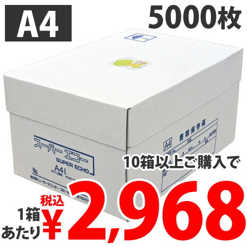 【送料無料】コピー用紙 スーパーエコー A4 5000枚【他商品と同時購入不可】: