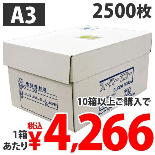 【送料無料】コピー用紙 スーパーエコー A3 2500枚【他商品と同時購入不可】:
