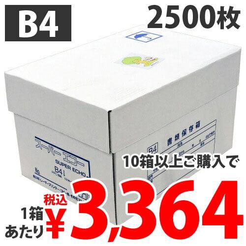 【送料無料】コピー用紙 スーパーエコー B4 2500枚【他商品と同時購入不可】:
