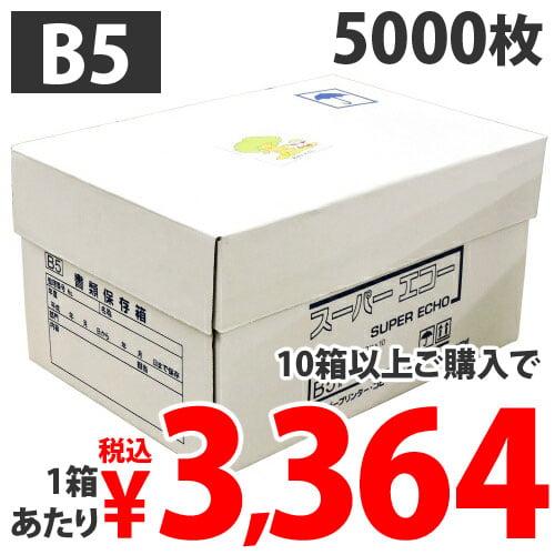 【送料無料】コピー用紙 スーパーエコー B5 5000枚【他商品と同時購入不可】: