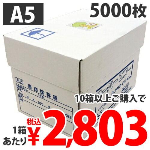 【送料無料】コピー用紙 スーパーエコー A5 5000枚【他商品と同時購入不可】: